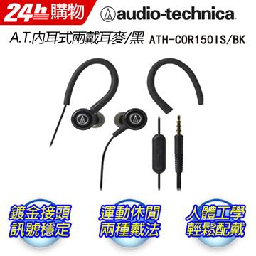 '首創兩用型-運動耳麥-加贈品'audio-technica 日本鐵三角內耳式耳機麥克風ATH-COR150IS/BK