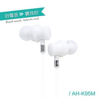 Alteam AH-K95 white / 雙重平衡鐵 陶瓷純淨白款經典耳機