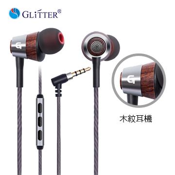 Glitter GT-551 超質感手機耳麥-木製耳機