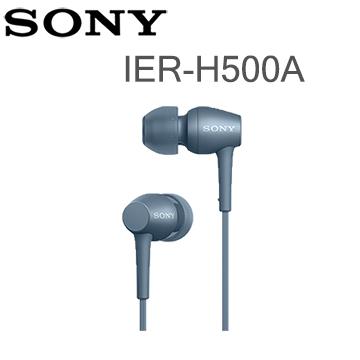 ★新機上市★SONY IER-H500A hear in 2 線控入耳式耳機(月光藍)