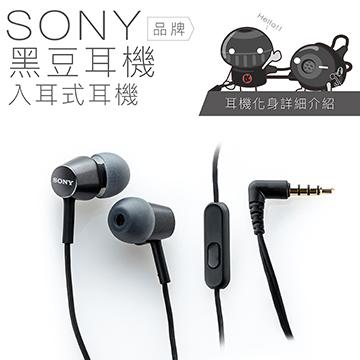 SONY 入耳式【黑豆耳機】線控麥克風 保固一年