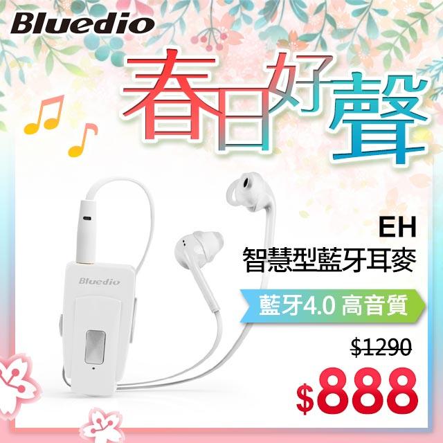 ★時尚領帶夾設計 Bluedio(EH)藍牙4.0智慧型耳麥 (白色)