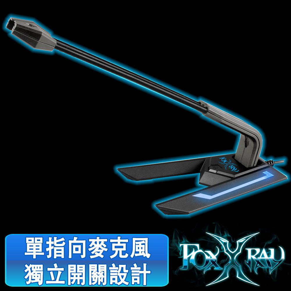 FOXXRAY 回聲響狐USB電競麥克風(FXR-SUM-01)