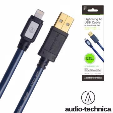 iPod/iPhone/iPad專用鐵三角 AT-EUS1000Li/0.15 Lightning接頭- USB訊號線/傳輸線