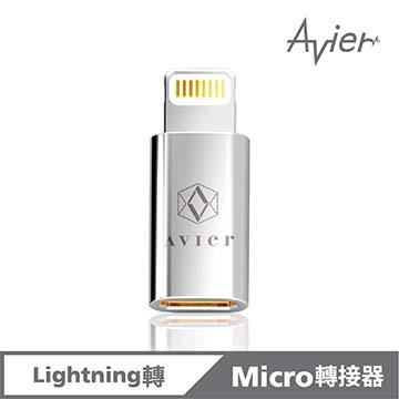 〝原廠直營 品質保證〞【Avier】Micro USB轉Lightning鋅合金轉接頭