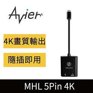 【Avier】5Pin MHL3.0超高畫質轉接器/UH300