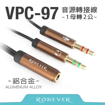 Ronever 鋁合金音源轉接線2公對1母(VPC-97)