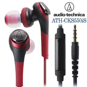 鐵三角 ATH-CKS550iS 線控麥克風系列 重低音 耳塞式耳機-紅色
