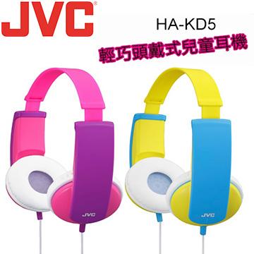 【JVC】輕型頭戴式立體聲兒童耳機 HA-KD5 福利品