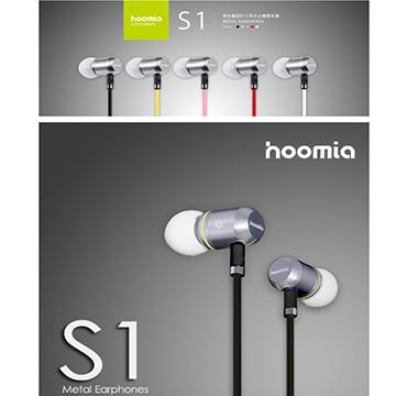 【最新款S1!挑戰24H快速出貨】Hoomia好米亞 S1金屬入耳式立體聲耳機(紅)