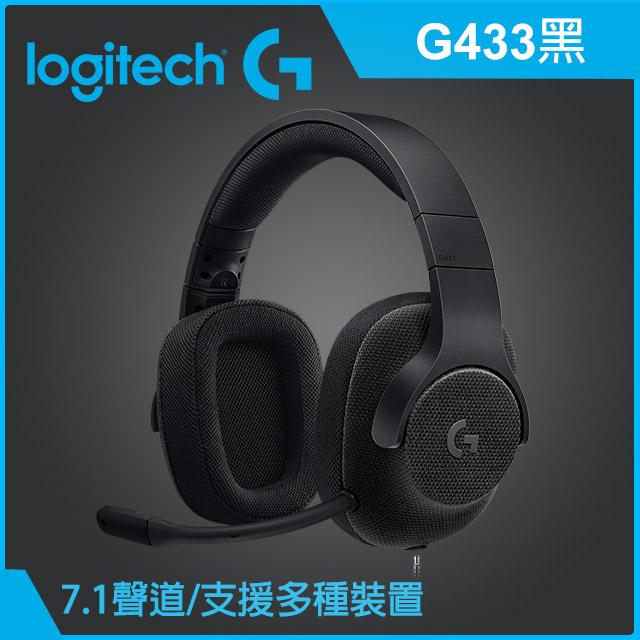 羅技 G433 7.1 聲道有線遊戲耳機麥克風-競艷之聲-宇宙黑