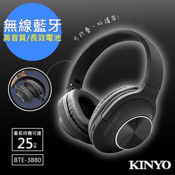 【KINYO】全罩式藍牙耳機麥克風(BTE-3880)長效達25小時