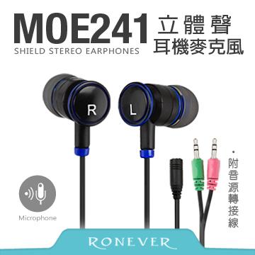 Ronever 內耳式耳機麥克風(MOE241)