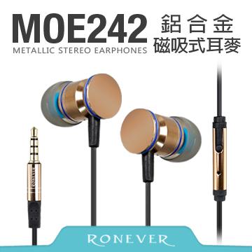 Ronever D4鋁合金磁吸耳機麥克風(MOE242)