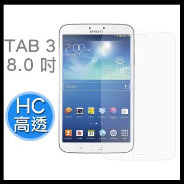 Bravo-u Samsung Galaxy Tab 3 8.0 HC高透螢幕保護貼(8吋)