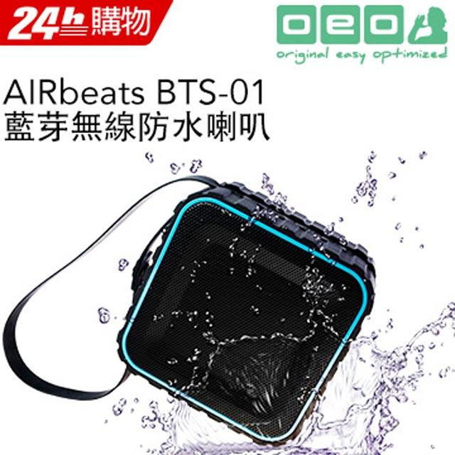 【OEO Design】AIRbeats BTS-01藍芽無線防水喇叭(皮革黑點綴藍)