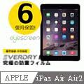 EyeScreen 蘋果 Apple iPad Air 1 Air 2 保固半年 EverDry PET 防潑水 防指紋 拒水拒油 螢幕保護貼