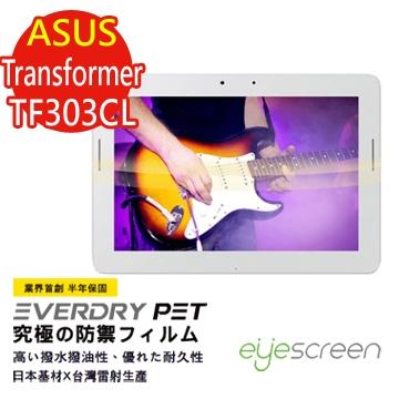 EyeScreen 華碩 Asus Trandformer TF303CL 保固半年 EverDry PET 防潑水 防指紋 拒水拒油 螢幕保護貼