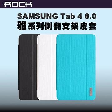 ROCK 洛克 Samsung TAB 4 8.0 平板側翻皮套(雅系列)