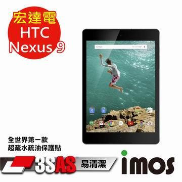 iMOS 3SAS 防潑水 防指紋 疏油疏水 螢幕保護貼 for 宏達電 HTC Nexus 9 平板