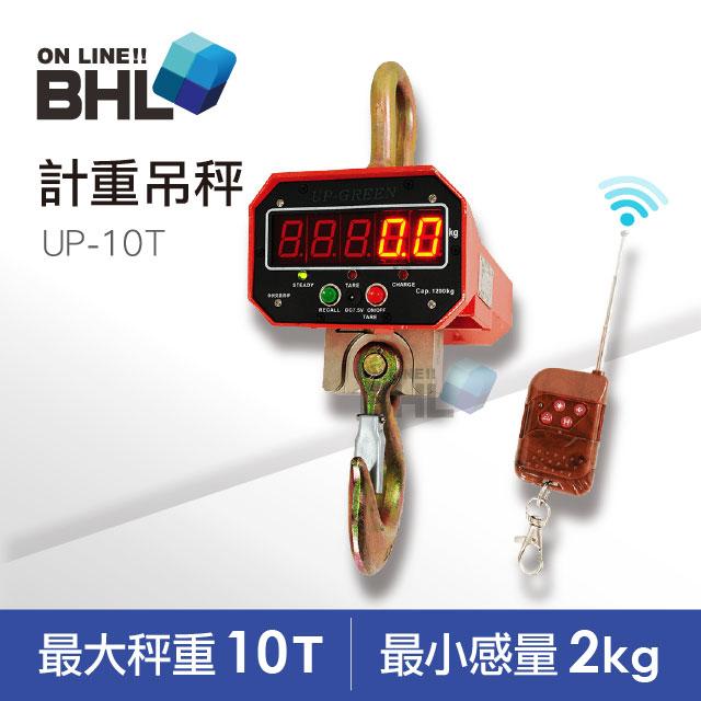 【BHL秉衡量電子秤】兩段式無線遙控計重吊秤 UP-10T