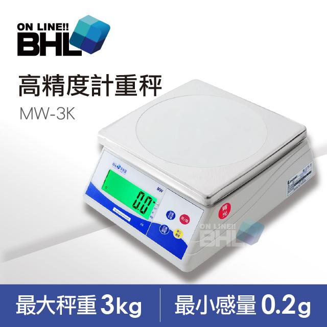 【BHL秉衡量電子秤】高精度1/15000夜光計重秤MW-3K
