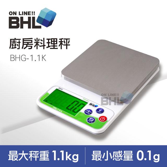 【BHL秉衡量電子秤】LCD夜光液晶烘培料理秤 BHG-1100