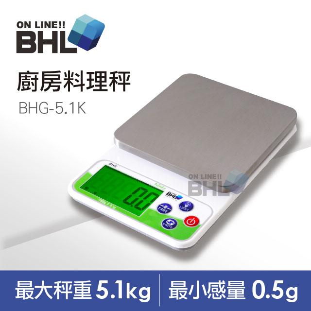 【BHL秉衡量電子秤】LCD夜光烘培料理秤  BHG-5100