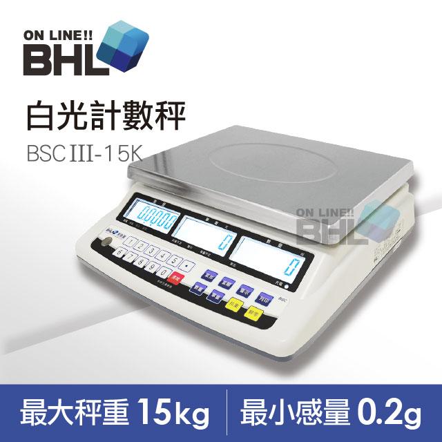【BHL秉衡量電子秤】高精度1/60000LCD白光液晶計數秤