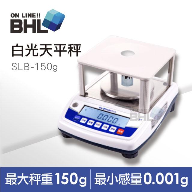 【BHL秉衡量電子秤】高精度1/150000LCD白光天平秤