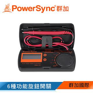 群加 PowerSync 口袋型自動量程數位萬用電錶(DMA-101)