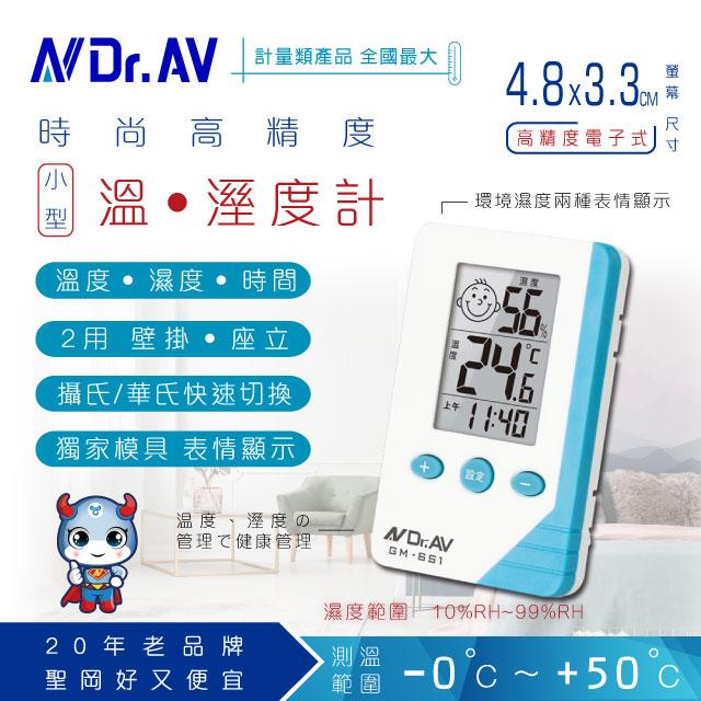 【N Dr.AV】GM-651 三合一智能液晶溫濕度計、 溫度計、 溼度計、 日系測溫電子