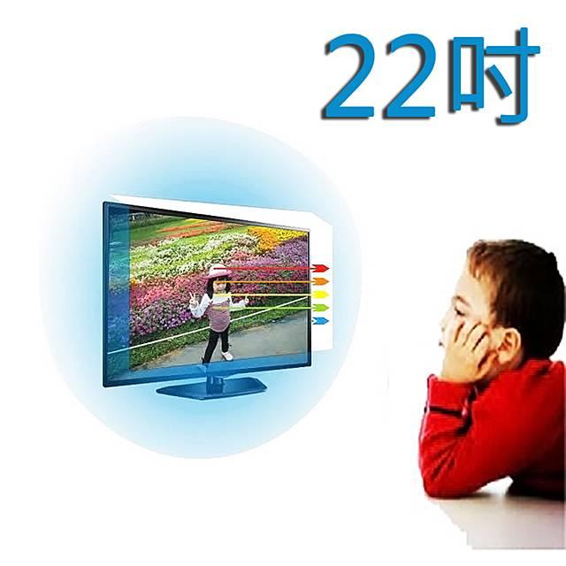 台灣製~22吋 [護視長] 抗藍光液晶螢幕護目鏡   BENQ    GL2250 (E款)