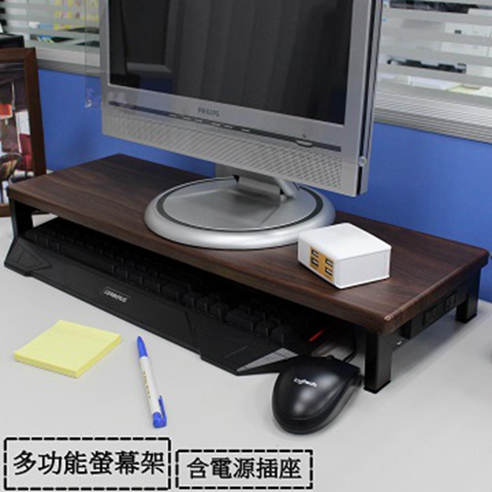 多功能 桌上型金屬底座木質增高架 鍵盤收納電腦螢幕架 - 附延長插座