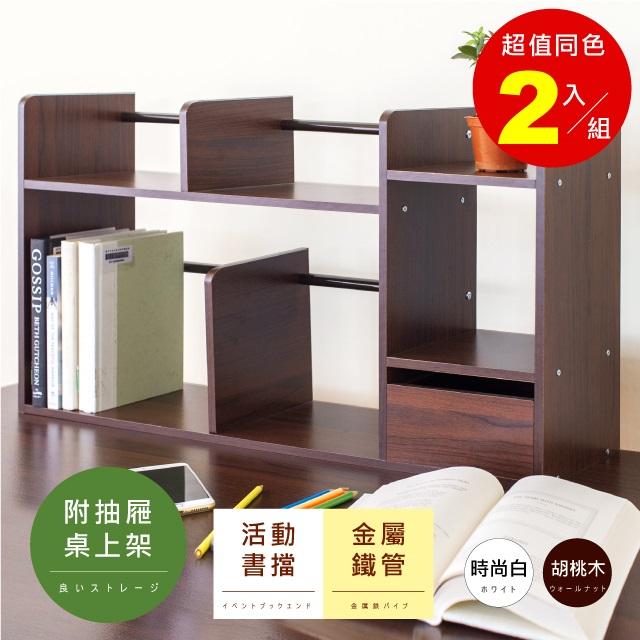 《HOPMA》桌上型伸縮書架(2入)-胡桃木