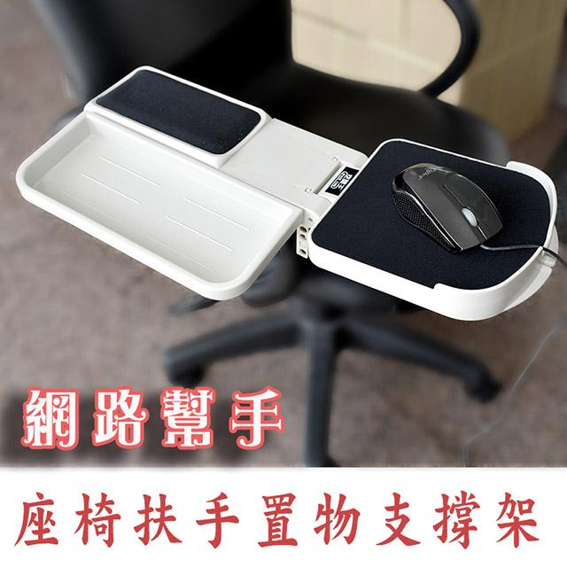 台灣製~網路幫手座椅扶手置物支撐架《人體工學設計,左右手皆可使用》