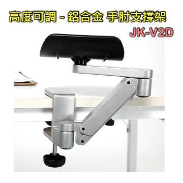 鋁合金 升降式 手肘支撐架 高度自由調整