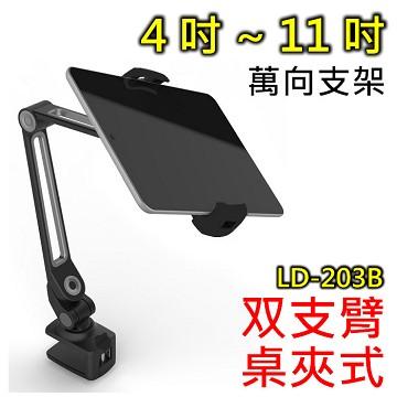 4吋-11吋 手機平板架 雙支臂 夾桌式