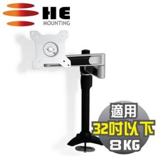 HE 15~24吋LED/LCD鋁合金雙懸臂插孔型支架(H210TI)