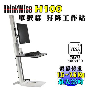 單螢幕 Sit-Stand 坐站兩用工作站 (H100)