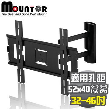 Mountor超薄型長懸臂拉伸架/電視架USR325-限用32~46吋LED台灣製造/ 保五年6000萬