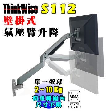 Thinkwise S112 單螢幕支架 壁掛式