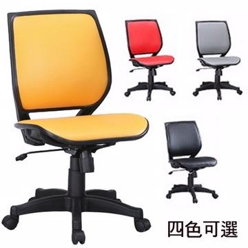 【C&B】洞洞透氣皮面居家電腦椅