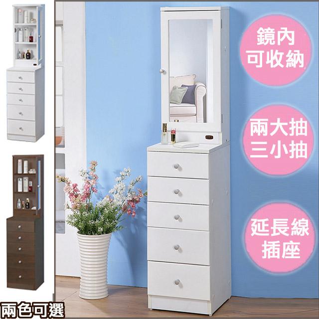 【C&B】實用縫隙化妝收納櫃