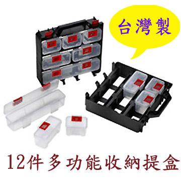 12件多功能收納提盒-組合式文具零件收納盒