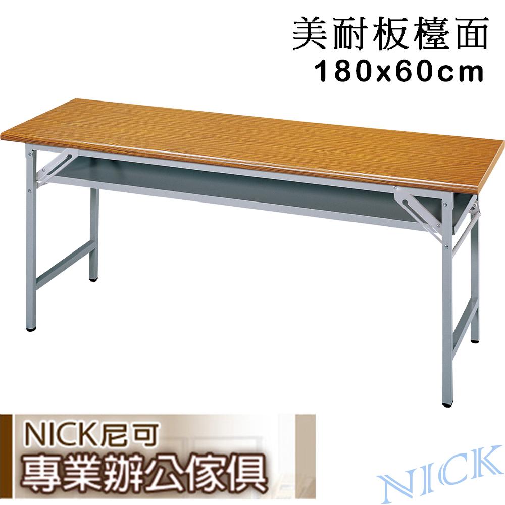 ★櫸木紋美耐板檯面★【NICK】180×60折疊式會議桌