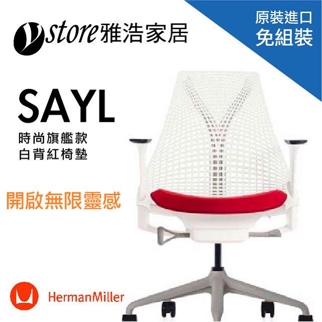 【美國Herman Miller】SAYL 全功能人體工學電腦椅(時尚旗艦款)(白背紅椅墊)