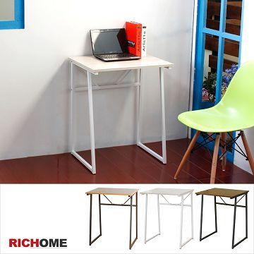 HOME-402簡易型工作桌-3色