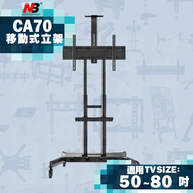 【NB】CA70/50-80吋可移動式液晶電視立架