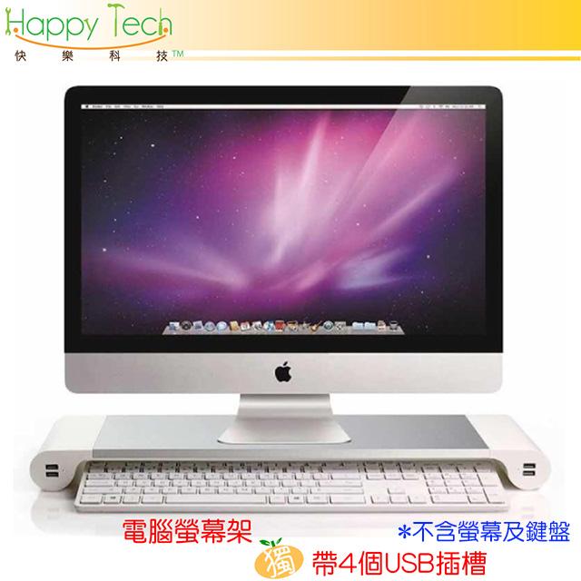 電腦螢幕架 螢幕架 螢幕支架 USB充電桌上書架手機充電座 iPhone iPad Mac